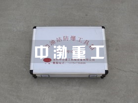10件套防爆工具箱