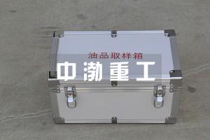 A1250油品取样箱