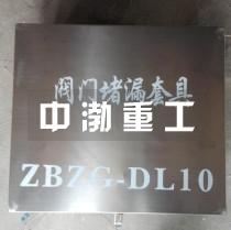 阀门堵漏套具zbzg-DL10